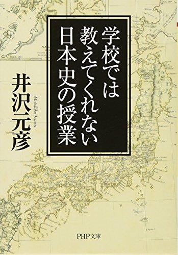 学校では教えてくれない日本史の授業 (PHP文庫)の詳細を見る