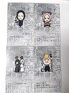 Tokyo Ghoul Card x4 Aura Koma Higemaru Shiro Kuro Sui Ishida Limited Anime F/S