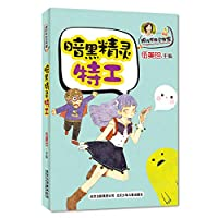 Sunshine Dark Elf family young writer agents (Wu Meizhen editor. revealed the secret of writing. creating small star writer)(Chinese Edition)