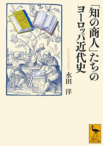 「知の商人」たちのヨーロッパ近代史 (講談社学術文庫)の詳細を見る