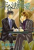 非合法純愛(2) (Charaコミックス)