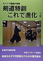 カリスマ講師が指導 剣道特訓これで進化〈下巻〉