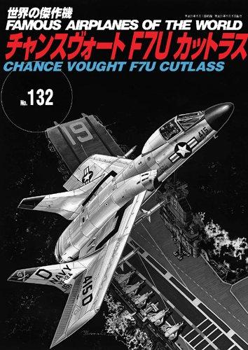 世界の傑作機 (No.132) チャンスヴォート F7U カットラス