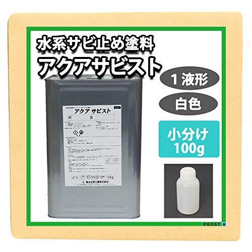 水性 錆止め アクアサビスト 白 100g/水性塗料 サビ止め 1液 さび止め塗料 ホワイト