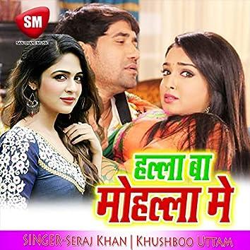 Halla Ba Mohalla Me (Bhojpuri Song)