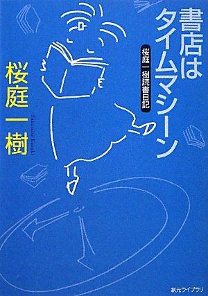 書店はタイムマシーン (桜庭一樹読書日記) (創元ライブラリ)の詳細を見る