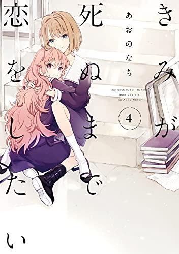 きみが死ぬまで恋をしたい: 4【イラスト特典付】 (百合姫コミックス)