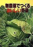 無農薬でつくるおいしい野菜 (家庭の園芸 (1))