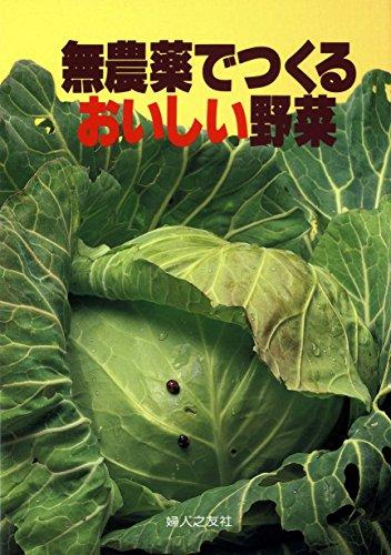 無農薬でつくるおいしい野菜 (家庭の園芸 (1))の詳細を見る