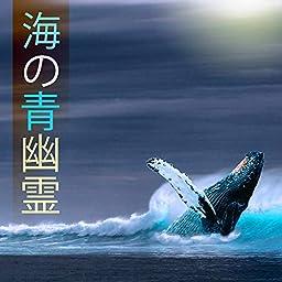 海の青幽霊 海豚と鯨 水中自然の音 水の歌 By 海の音 Star On Prime Music
