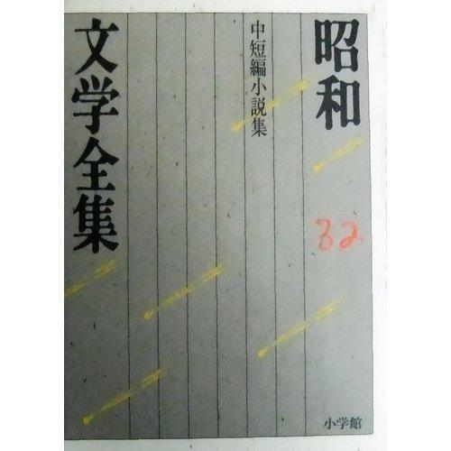 昭和文学全集: 短編小説集 (第32巻) (昭和文学全集 32)の詳細を見る