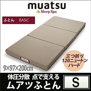 【昭和西川】muatsu~ムアツ~ Sleep Spa スリープスパ ふとん ベーシック (シングル W97×L200×H9cm/ハード 120ニュートン)