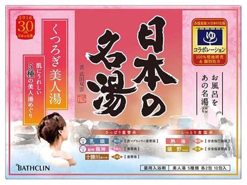 蒸気蛇行広々とした日本の名湯 くつろぎ美人湯 30gx10包