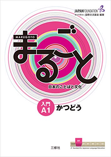 Marugoto: Japanese language and culture Starter A1 Coursebook for communicative language activities / まるごと 日本のことばと文化 入門 A1 かつどう JF Standard coursebook / JF日本語教育スタンダード準拠コースブック (Japanese Edition)