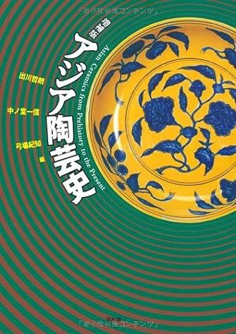 アジア陶芸史