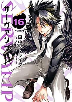 [田中ストライク]のSERVAMP-サーヴァンプ- 16 (MFコミックス ジーンシリーズ)