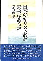 日本のキリスト教に未来はあるか