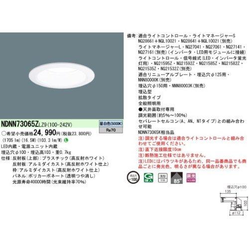 パナソニック(Panasonic) LEDDL150形拡散5000K調光 NDNN73065ZLZ9