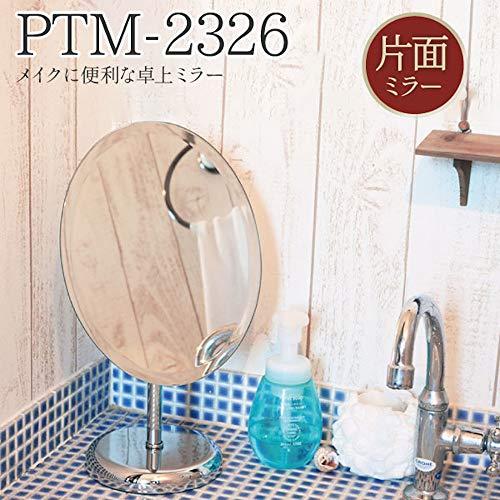 塩川光明堂『デスクミラー(PTM-2326)』