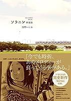 ソラニン 新装版 (ビッグコミックススペシャル)