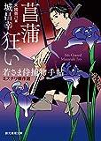 菖蒲狂い (若さま侍捕物手帖ミステリ傑作選) (創元推理文庫)