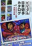 ビジュアル日本切手カタログ〈Vol.2〉ふるさと・公園・沖縄切手編