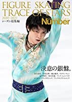 NumberPLUS「FIGURE SKATING TRACE OF STARS 2020-2021 フィギュアスケート 決意の銀盤。」 (Sports Graphic Number PLUS(スポーツ・グラフィック ナンバー プラス))
