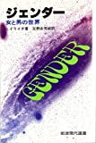 ジェンダー―女と男の世界 (岩波現代選書 (95))