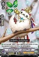 ヴァンガード V-BT12/074 インシピアント・ロングテイル (C コモン) 天輝神雷