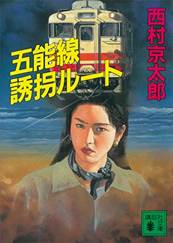 五能線誘拐ルート (講談社文庫)