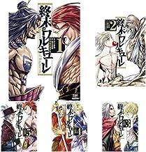 終末のワルキューレ 1-8巻 新品セット