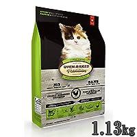 オーブンベイクドトラディション 総合栄養食 子猫用 キャットフード キトン チキン 1.13kg