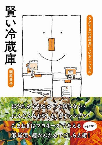 賢い冷蔵庫: ラクするためのおいしい下ごしらえ