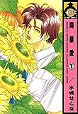 同棲愛(1) (ビーボーイコミックス)