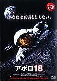 アポロ18 [レンタル落ち] image