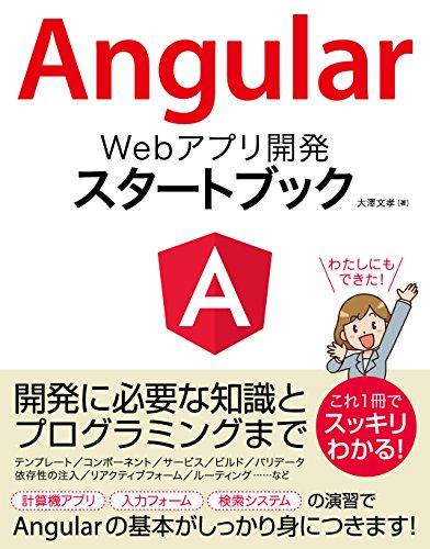 Angular Webアプリ開発 スタートブックの詳細を見る