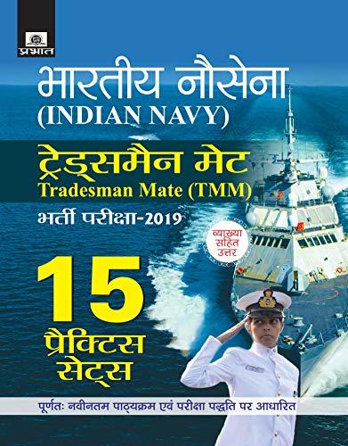 Indian Navy Tradesman MATE (TMM) Bharti Pareeksha-2019 (15 Practice Sets) (Hindi Edition)
