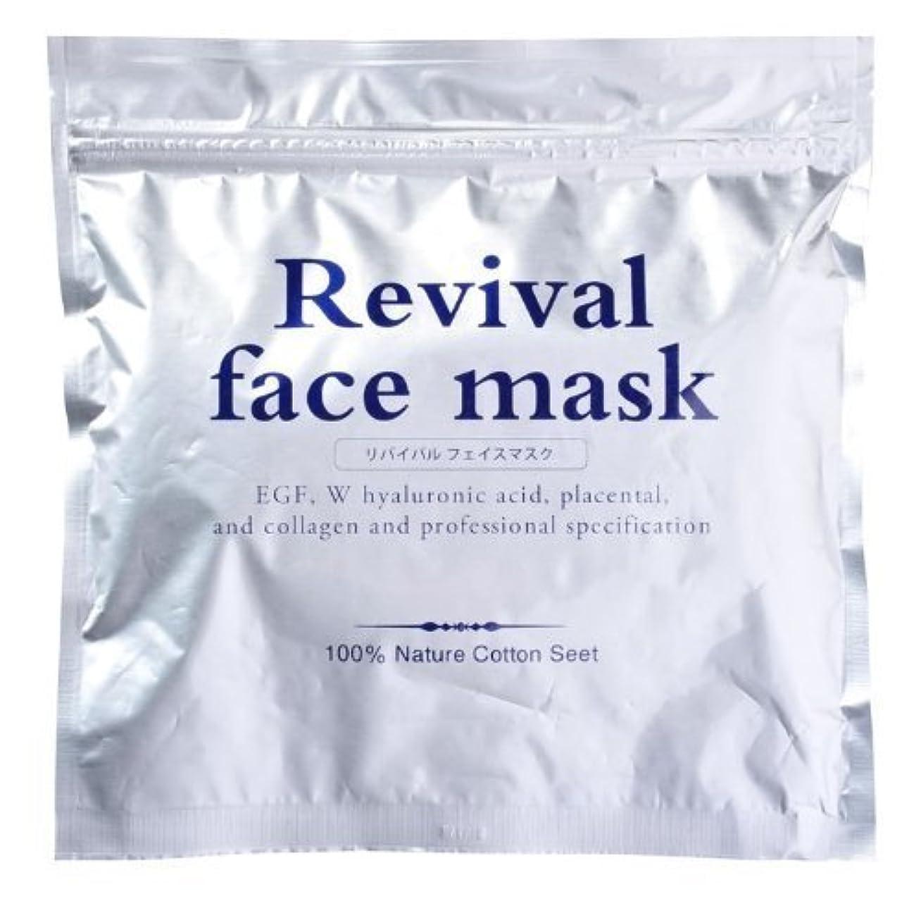 ドールレンディション流暢リバイバル フェイスマスク 30枚