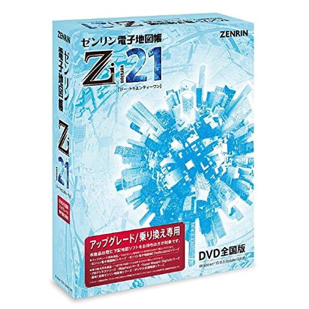 枝王室近代化するゼンリン電子地図帳Zi21 DVD全国版 アップグレード/乗り換え専用