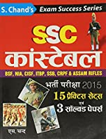 SSC Constable Practice Set (Bharti Pariksha 2015)