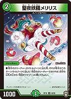 デュエルマスターズ 新16弾 DMRP-16 46 U 聖夜妖精メリリス