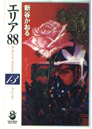 エリア88 (13) (スコラ漫画文庫シリーズ)