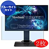 2 Stück Vaxson Anti Blaulicht Schutzfolie kompatibel mit 23.8' ViewSonic Elite XG2405 Display Monitor, Displayschutzfolie Bildschirmschutz Blasenfreies TPU Folie [Nicht Panzerglas] Anti Blue Light