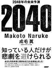 2040年の未来予測