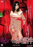 怪談 呪いの赤襦袢[DVD]