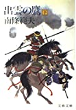 出雲の鷹 (下) (文春文庫 (282‐8))