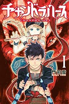 [門司雪]のチャンドラハース(1) (週刊少年マガジンコミックス)