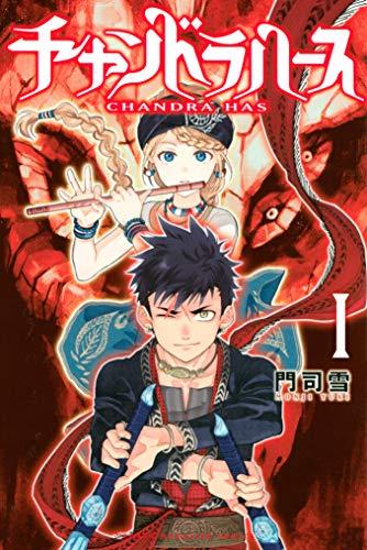 チャンドラハース(1) (週刊少年マガジンコミックス)
