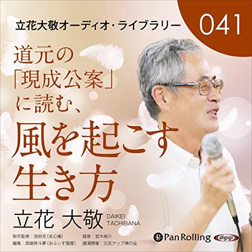 『立花大敬オーディオライブラリー41「道元の『現成公案』に読む、風を起こす生き方」』のカバーアート