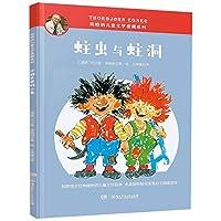 埃格纳儿童文学爱藏系列·蛀虫与蛀洞